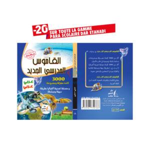 Dictionnaire scolaire DAR ETAHADI